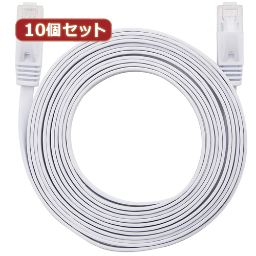 10個セット LANケーブル フラット CAT6 10m 白 AS-CAPC015X10