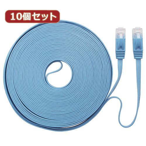 10個セット LANケーブル フラット CAT6 15m 青 AS-CAPC023X10