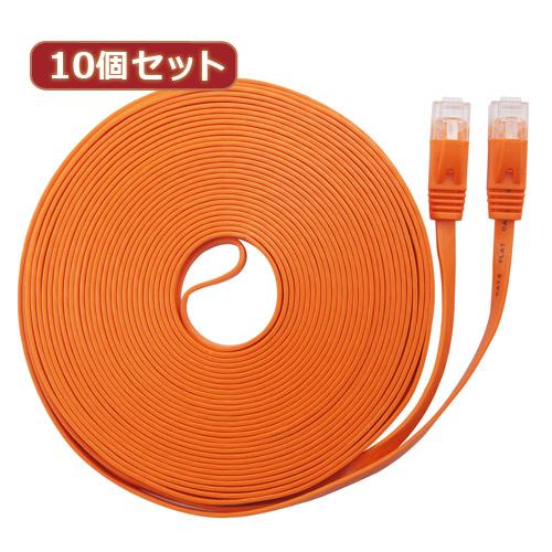 10個セット LANケーブル フラット CAT6 15m オレンジ AS-CAPC030X10
