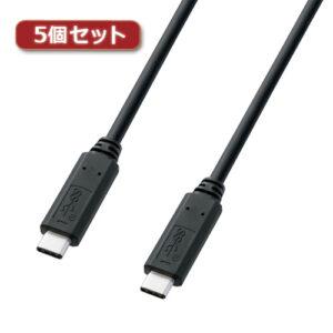 5個セット サンワサプライ USB3.1Gen2TypeCケーブル KU31-CCP510X5