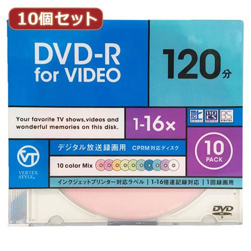 10個セット VERTEX DVD-R(Video with CPRM) 1回録画用 120分 1-16倍速 10P カラーミックス10色 インクジェットプリンタ対応 DR-120DVCMIX.10CAX10
