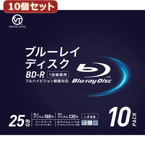 10個セット VERTEX BD-R 1回録画用 地上デジタル約180分 1-4倍速 10P インクジェットプリンタ対応 BDR-25DVX.10V4X10