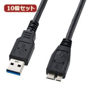 10個セット サンワサプライ USB3.0マイクロケーブル(A-MicroB)0.5m KU30-AMC05BK KU30-AMC05BKX10