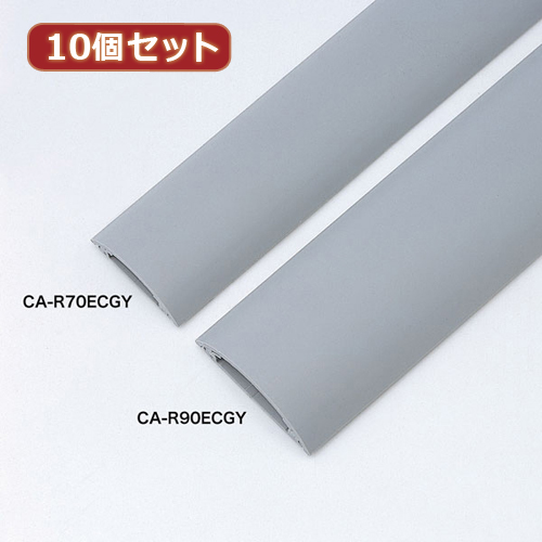 10個セット サンワサプライ エコケーブルカバー(グレー) CA-R70ECGYX10