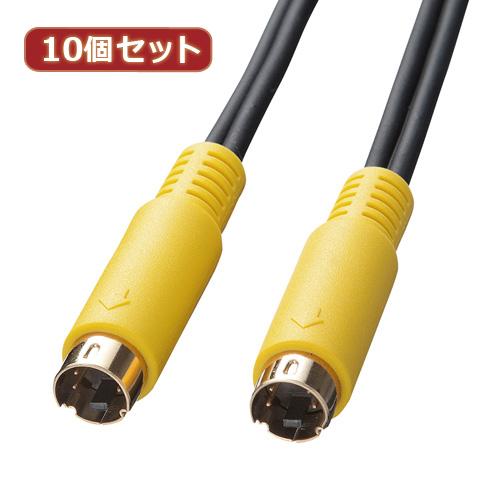10個セット サンワサプライ S端子ビデオケーブル KM-V7-10K2 KM-V7-10K2X10