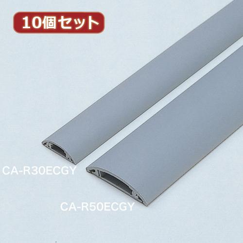 10個セット サンワサプライ エコケーブルカバー(グレー) CA-R50ECGYX10