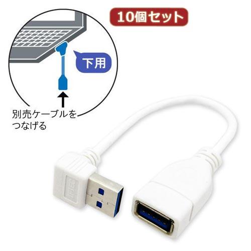 10個セット 3Aカンパニー L型変換USB3.0ケーブル USB3.0 Atype 0.2m 上向き UAD-A30UL02 UAD-A30UL02X10