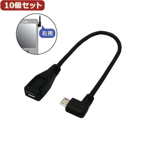 10個セット 3Aカンパニー L型変換microUSBケーブル 0.2m 右向き マイクロUSB変換アダプタ UAD-MC20RL02 UAD-MC20RL02X10