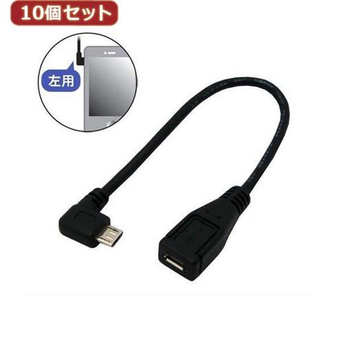10個セット 3Aカンパニー L型変換microUSBケーブル 0.2m 左向き マイクロUSB変換アダプタ UAD-MC20LL02 UAD-MC20LL02X10