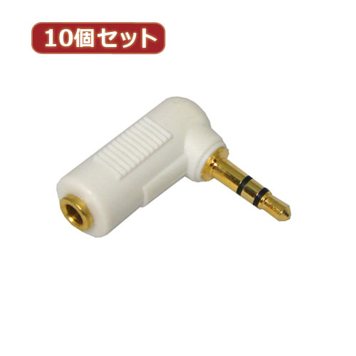 10個セット 3Aカンパニー L型変換ステレオミニプラグ ホワイト φ3.5mm(メス)⇒φ3.5mm(オス)  3A-35SLWH AAD-35SLWHX10