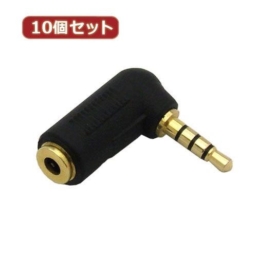 10個セット 3Aカンパニー L型変換4極ミニプラグ φ3.5mm(メス)⇒φ3.5mm(オス)  AAD-435L AAD-435LX10