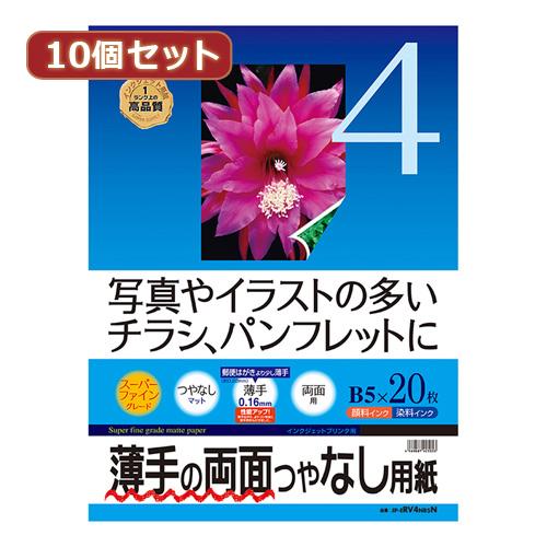 10個セットサンワサプライ インクジェット用両面印刷紙・薄手 JP-ERV4NB5NX10