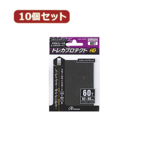10個セットアンサー スモールサイズカード用トレカプロテクトHG (メタリックブラック) ANS-TC007 ANS-TC007X10