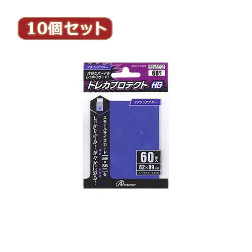 10個セットアンサー スモールサイズカード用トレカプロテクトHG (メタリックブルー) ANS-TC008 ANS-TC008X10