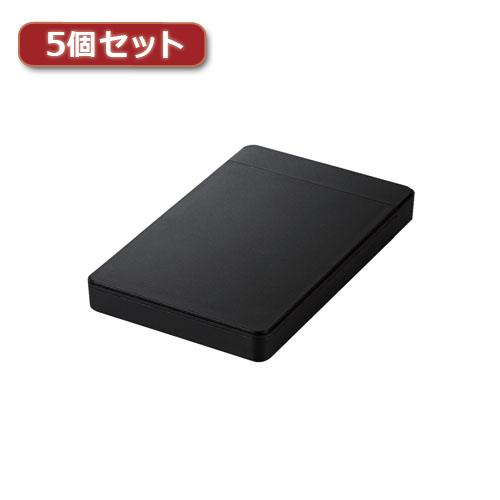 5個セットロジテック HDDケース 2.5インチHDD+SSD USB3.0 LGB-PBPU3 LGB-PBPU3X5