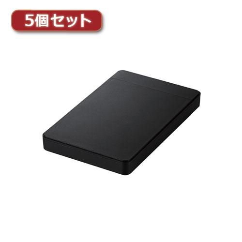 5個セットロジテック HDDケース 2.5インチHDD+SSD USB3.0 ソフト付 LGB-PBPU3S LGB-PBPU3SX5
