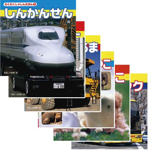 知育えほんシリーズ6巻セット A COS89485