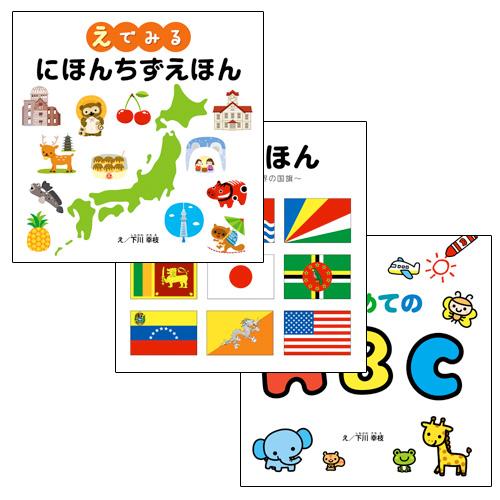 学習えほんシリーズ3巻セット COS89508
