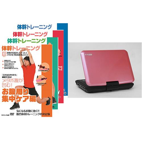 ダイニチ電子 9インチ液晶 ポータブルDVDプレーヤー(ピンク) 体幹トレーニングDVD4枚セット DV-PW920P+DVDTAI