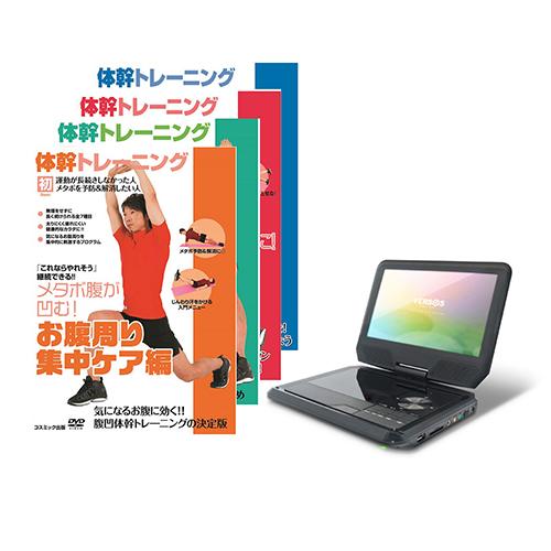 ベルソス 9インチ ポータブルDVDプレーヤー 体幹トレーニングDVD4枚セット VS-VD0090+DVDTAI