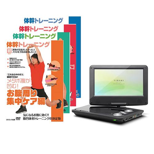 ベルソス 9インチフルセグポータブルDVDプレーヤー 体幹トレーニングDVD4枚セット VS-FD5090+DVDTAI
