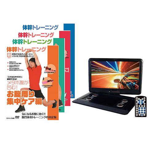 AVOX 16インチポータブルDVDプレーヤー 体幹トレーニングDVD4枚セット ADP-1620MK+DVDTAI
