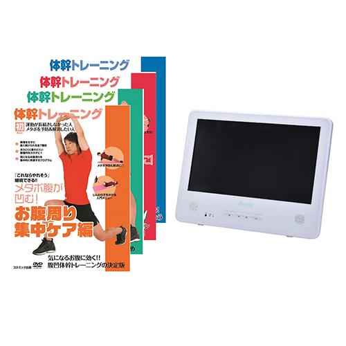 AVOX 12.5インチポータブルDVDプレーヤー 生活防水(IPX6相当) 体幹トレーニングDVD4枚セット AWDP-1250MW+DVDTAI