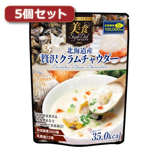 5個セット クレンズフードシリーズ美食デリ 北海道産 贅沢クラムチャウダー EV95105X5