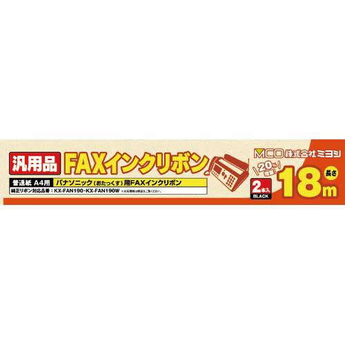 12個セット ミヨシ 汎用FAXインクリボン パナソニックKX-FAN190/190W対応 18m巻 2本入り FXS18PB-2X12
