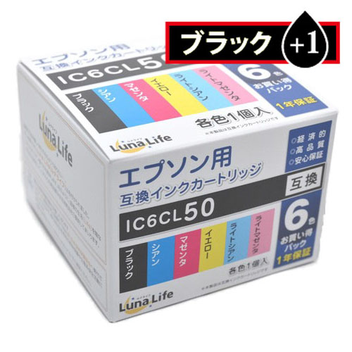 3個セット ワールドビジネスサプライ Luna Life エプソン用 互換インクカートリッジ IC6CL50 ブラック1本おまけ付き 7本パック  LNEP50/6PBK+1X3