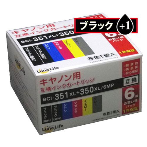 2個セット ワールドビジネスサプライ Luna Life キヤノン用 互換インクカートリッジ BCI-351XL+350XL/6MP 350ブラック1本おまけ付き 7本パック LNCA350+351/6P350BK+1X2