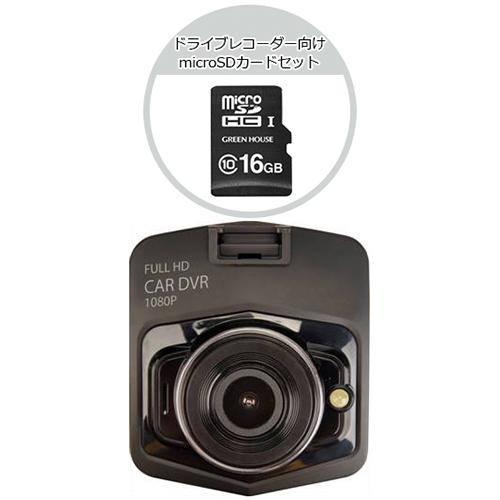 KAIHOU ドライブレコーダー ドライブレコーダー向けmicroSDHCカード16GBセット KH-DR50+SD