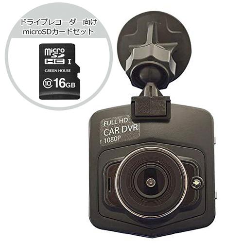 KAIHOU リアカメラ付きドライブレコーダー ドライブレコーダー向けmicroSDHCカード16GBセット KH-DR70+SD