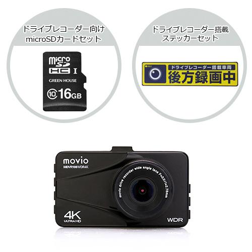 NAGAOKA 3.0''LCD搭載 高画質4K Ultra HD WDRドライブレコーダー + ステッカー + ドラレコ向け16GB microSDHCカードセット MDVR108WDR4K+SDS