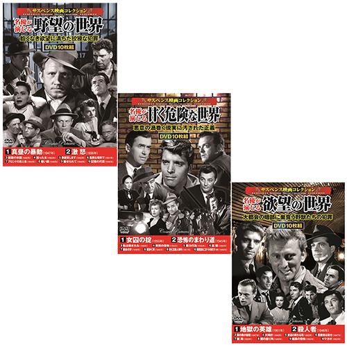 サスペンス映画コレクションセット2