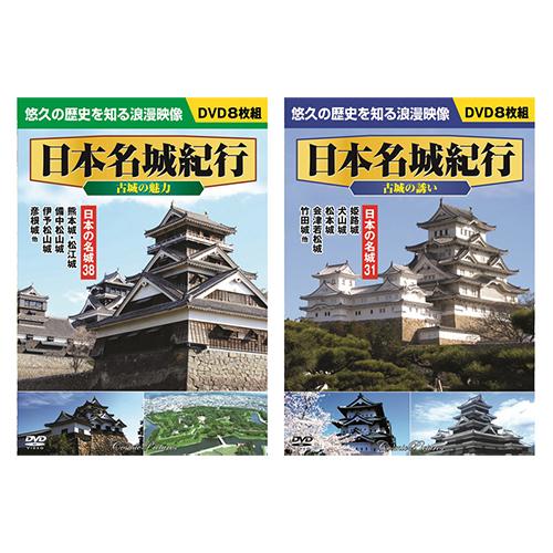 日本名城紀行セット