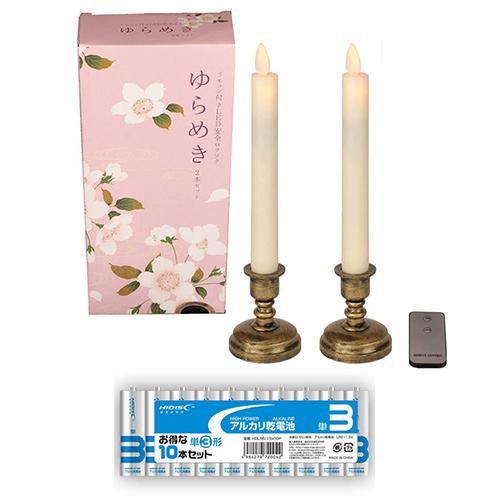LXA Japan LED蝋燭 ゆらめき (2本セット) + 単3電池10本セット  LAR2-20+T3