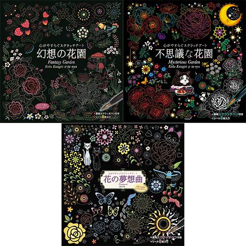 心がやすらぐスクラッチアート 幻想の花園+不思議な花園+花の夢想曲