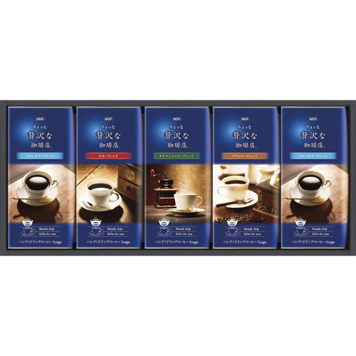 AGF ちょっと贅沢な珈琲店ドリップコーヒーギフト B5088014