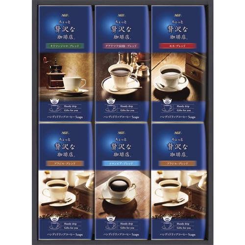 AGF ちょっと贅沢な珈琲店ドリップコーヒーギフト B5106018