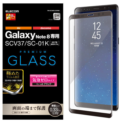 エレコム Galaxy Note 8 フルカバーガラスフィルム 0.33mm ブラック PM-SCN8FLGGRBK