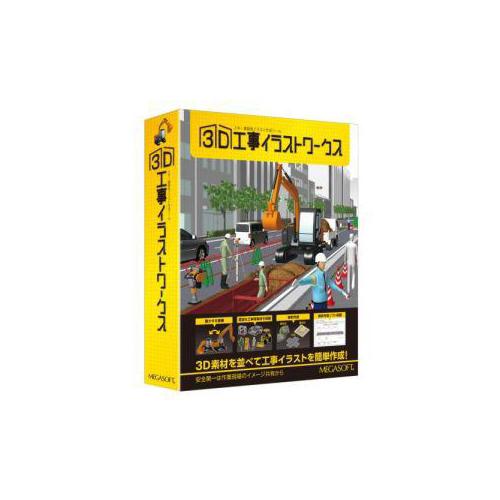 MEGASOFT 3D工事イラストワークス 3DKOUJI-ILLUSTWORKS