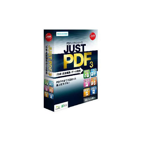 JUST SYSTEM JUST PDF 3 [作成・高度編集・データ変換] 5本パック JUSTPDF3-5P