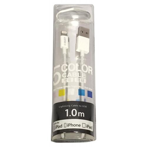 E-SELECT MFI認証ライトニングカラーケーブル 1m ホワイト ES-LTC1MSW