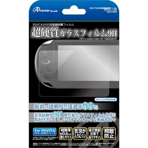 アンサー PS Vita 2000用 液晶保護フィルム 「硬質ガラスフィルム9H」 ANS-PV040