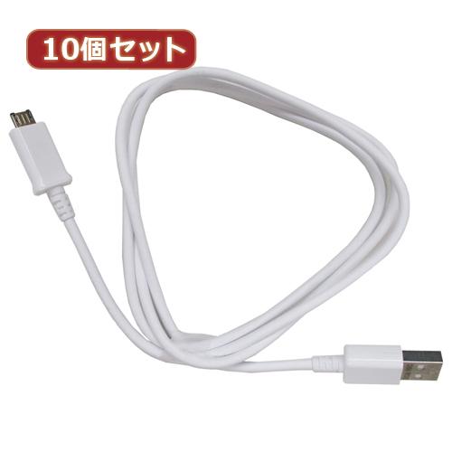 10個セット マイクロUSBケーブル 1m ホワイト AS-CASM001X10