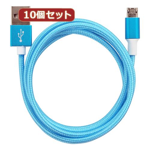 10個セット 両面マイクロUSBケーブル スカイブルー 1m AS-CASM023X10