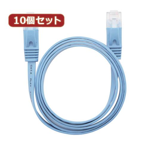 10個セット LANケーブル フラット CAT6 1m 青 AS-CAPC018X10