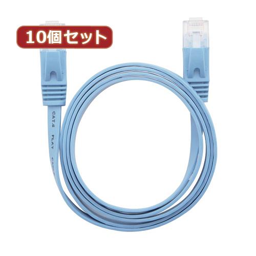 10個セット LANケーブル フラット CAT6 2M 青 AS-CAPC019X10