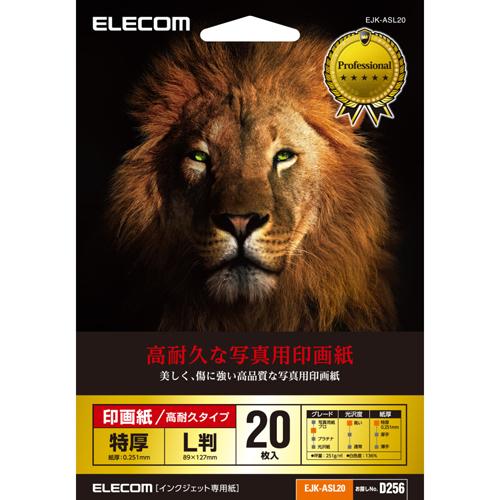 エレコム 光沢写真用紙 印画紙特厚 高耐久 L判 20枚 EJK-ASL20